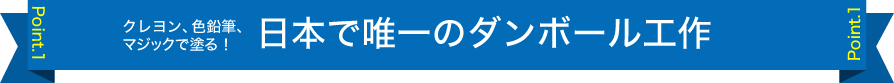 日本で唯一のダンボール工作